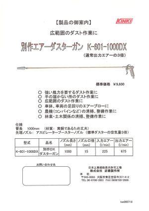 K601_1000dx_s