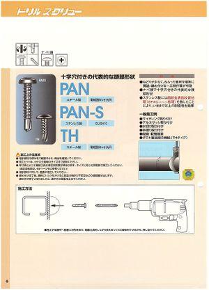 Pan_s01