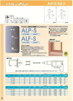 Alp_s