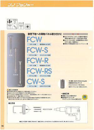 Fcw_s01