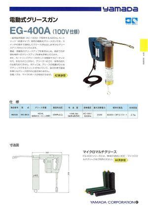 Eg400a_s