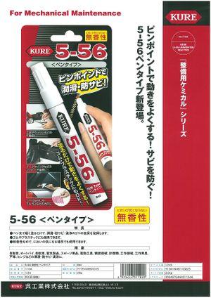 Crc556pen_s