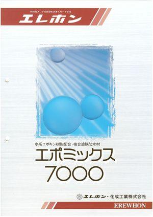 Epomix7000_h01