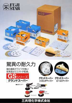 Fuji_gs_s01