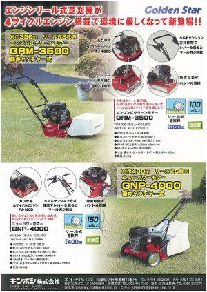 Gs_grm3500_s