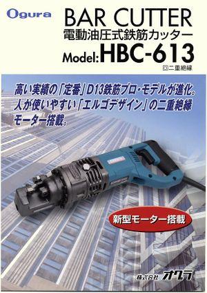 Hbc613_s01