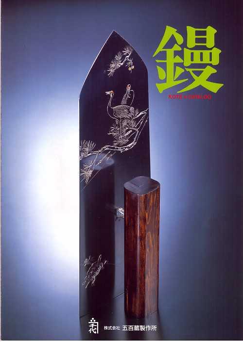 kanechiyo_s01