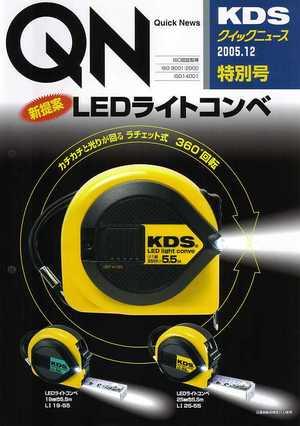 kds_li_s01