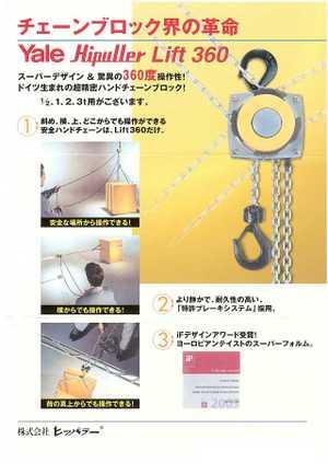 Lift360_s