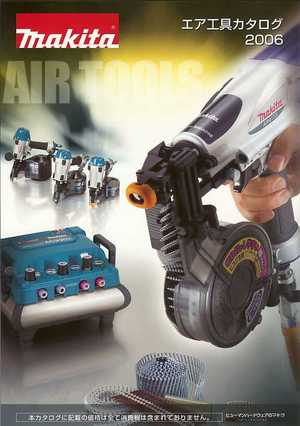 Makita_air_s01