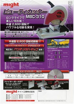 Mbc310_s