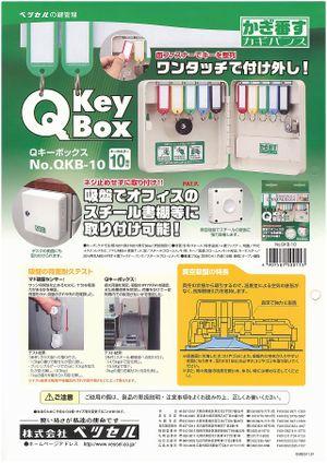 Qkb10_s
