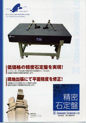 Sekigahara_s01