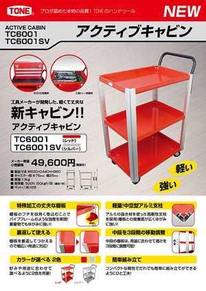 Tc6001_s01_1
