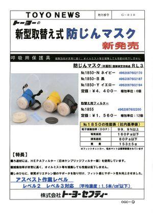 Toyo1850_s