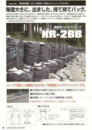 Kr2bb_h