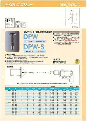 Dpw_s