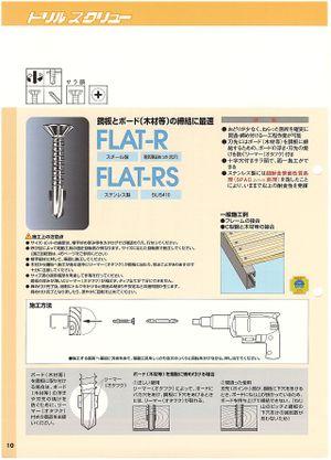 Flatr_s01