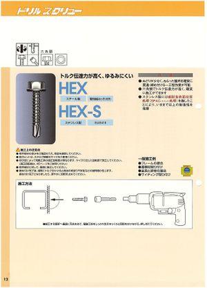 Hex_s01
