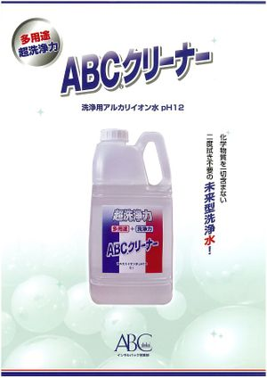 Abccleaner_s01