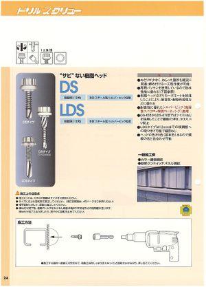 Ds_s01