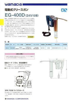 Eg400d_s