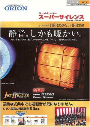 Hrr350_s01