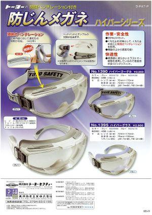 Toyo1390_s