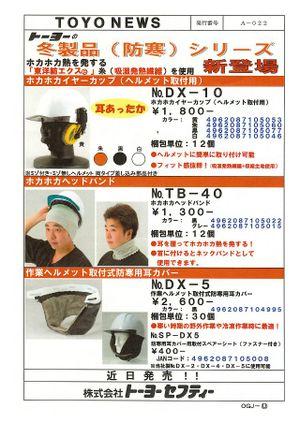 Toyodx10_s