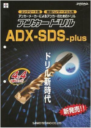 Adxsds_s01