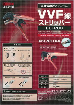 Eef203_h