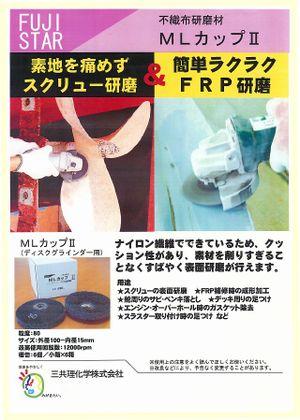 Fujistar_ml2_s