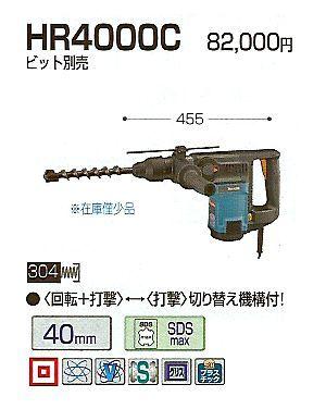 hr4000c