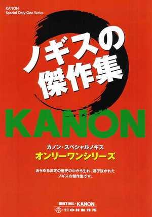 kanon_s01