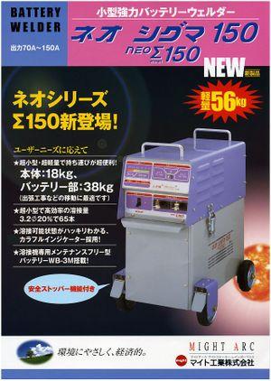 Neo150_s01