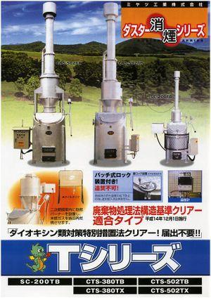 Sc200tbs_s01