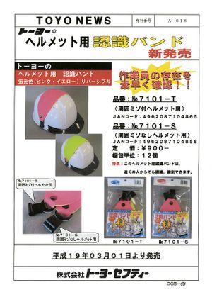 Toyo7101_s