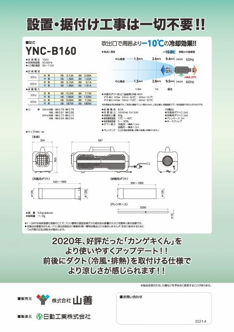 Yncb160-2